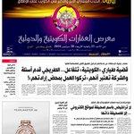 أهم العناوين و الأخبار التي تتصدرها #الصحف #الكويت https://t.co/hg7NrgvZi5 https://t.co/KSlVItP1f3