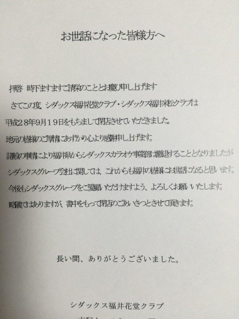 【悲報】シダックスカラオケ事業部、福井県から撤退の意思表明。(ただし、建物は取り壊さず、別経営者が引き継ぐみたいな話をご近所で聞きました。) https://t.co/22WCkfVTmM