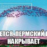 Это не шутка. Над Пермским краем построят энергетический купол. Подробнее: https://t.co/pYZnqt4m4h https://t.co/vIVh3sAH7U