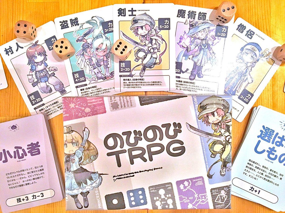 【ゲーム追加】TRPG初心者におすすめ、のびのびTRPG追加しました!ゲームマスターは交代制なので必要ありません!難しい要素を排除した、のびのびできるTRPGです。https://t.co/mksW430PQm https://t.co/tyljpThoDx