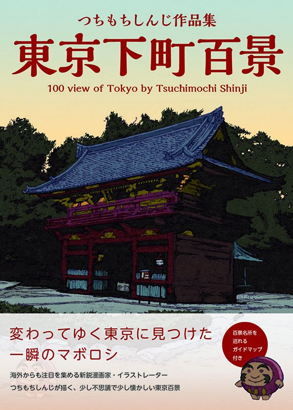 "【News】""100 Views of Tokyo"" by Shinji Tsuchimochi is on sale on 3 Nov! https://t.co/5iwbnOdSBt https://t.co/Ia8l2SU6Gj"