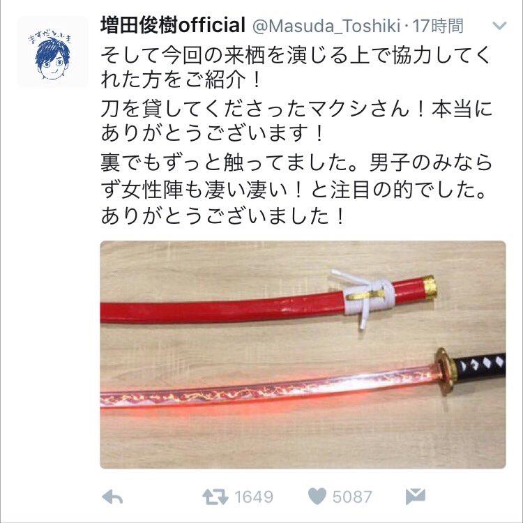【甲鉄城のカバネリ】9/25に開催された公式イベント『甲鉄城の宴』にて、以前製作した来栖の刀「カバネソード」を増田俊樹さ