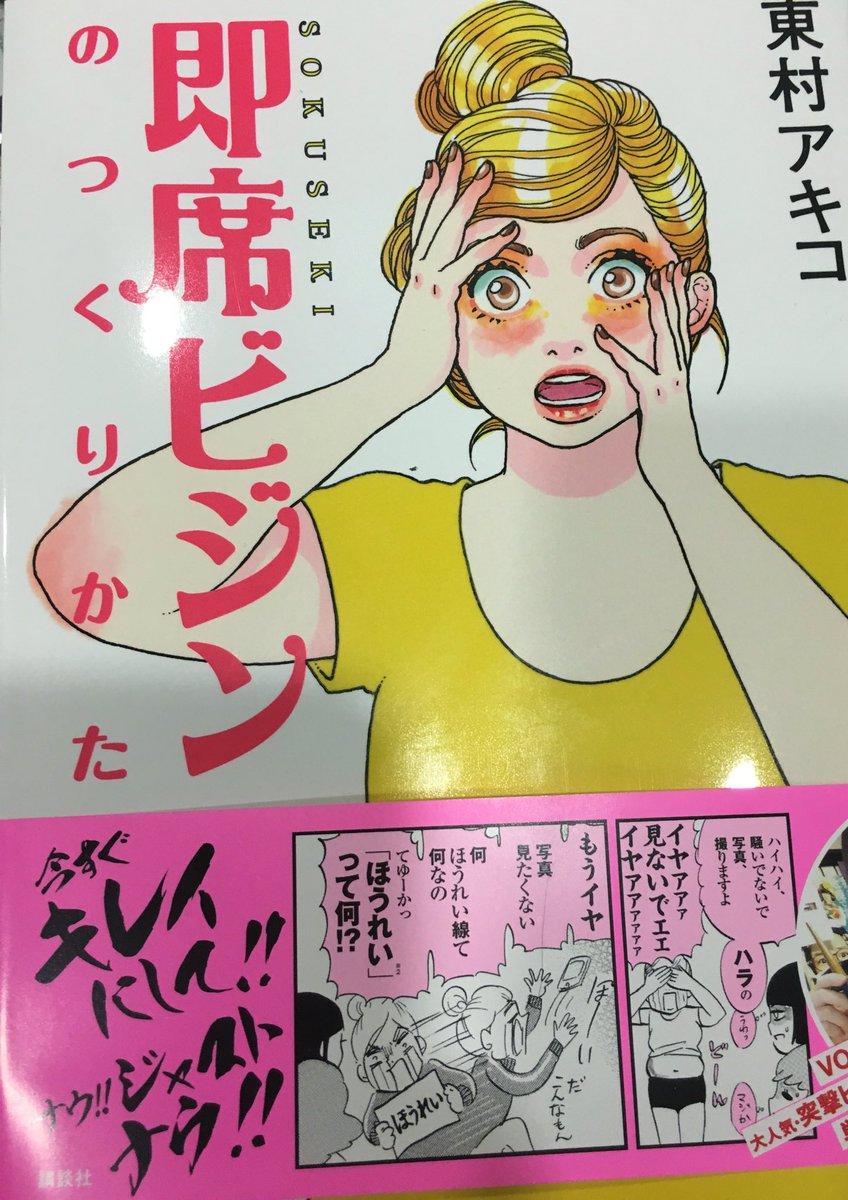 東村の即席ビジンめちゃ試したいのいっぱい(笑)買ってよかった。ジャストナウ!!一緒にだーりお目当てでイガリメイク本買った