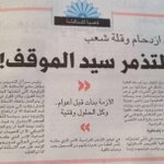 القبس: ازدحام وقلة شعب وتذمر في جامعة #الكويت مع اليوم الدراسي الأول. https://t.co/w47UsIbNWW