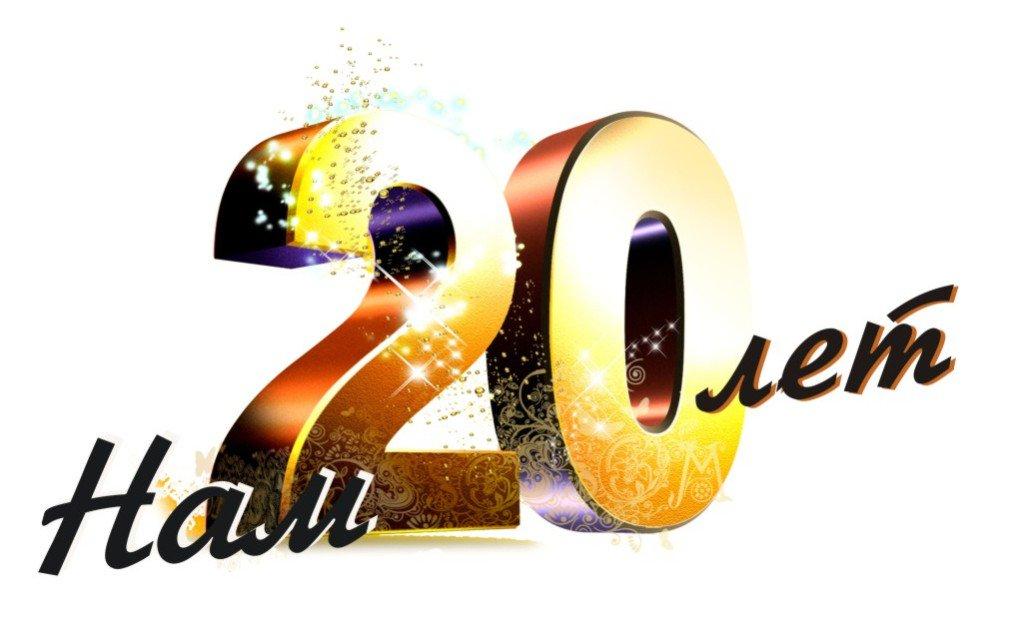Поздравления на 20 летие предприятия