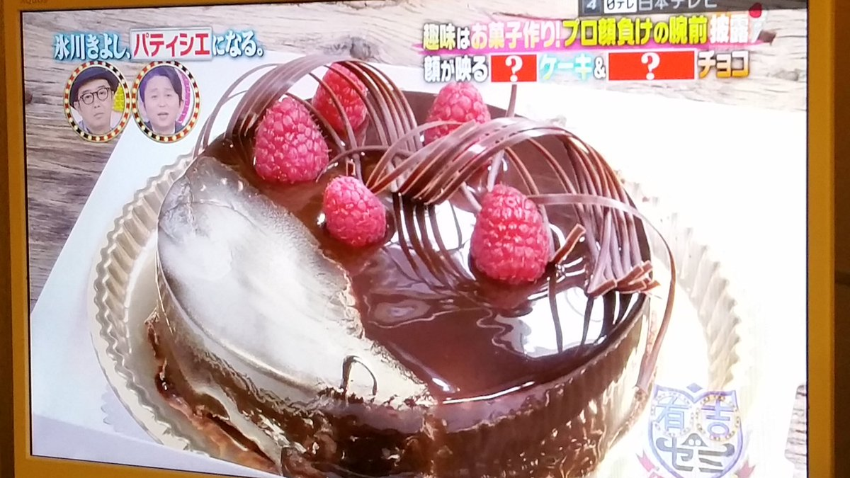 有吉ゼミ 氷川きよし 西川貴教 ケーキ