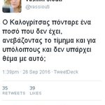 Τα πονάει η @vassiouti τα λεφτά των καναλαρχών! https://t.co/qnXFJpGDuw