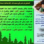 #الصرخي_يعيش_ازمة_النازحين الصحابي ابن عمر يأتي مسجد قباء راكبًا وماشيًا يا جماعة التكفير!!! https://t.co/T1fgGa7RKG