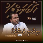 #HappeningNow: #Maldives #Opposition #MDP #AdduCity MP @DhekunuNizar on #SanguTV. #KhabarahFahu https://t.co/VYpQUL38dZ