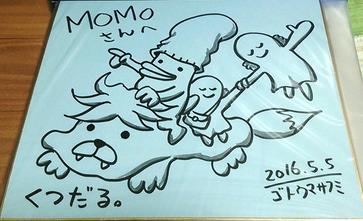 くつだる。作者 ゴトウマサフミ先生に描いて頂いた色紙 #オタクにある直筆サイン色紙自慢しようぜ