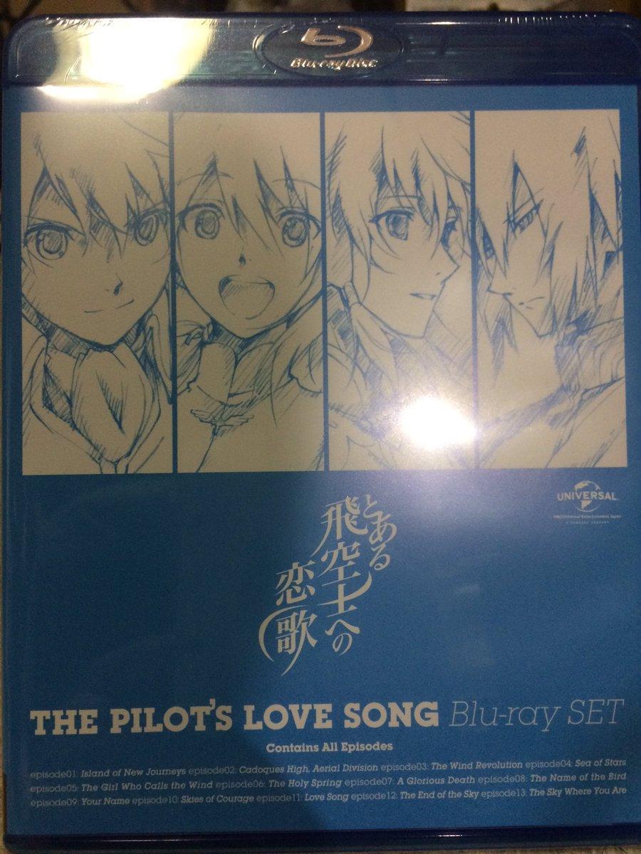 きたーく。昨日Amazonに頼んでいた「とある飛空士への恋歌」Blu-ray Setが届いていた。全13話収録プラス特典