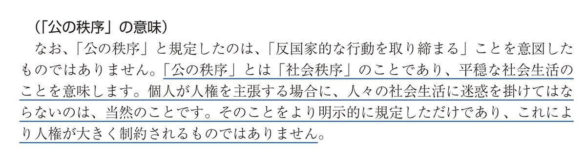 長谷川豊氏が、国や社会に迷惑をかける人工透析患者は「殺せ」と言ったことを後押ししかねないのが2012年に発表された自民党憲法改正草案だということは知っておいたほうがよい。(写真は「日本国憲法改正草案Q&A」14頁より) https://t.co/THAfUfClVx