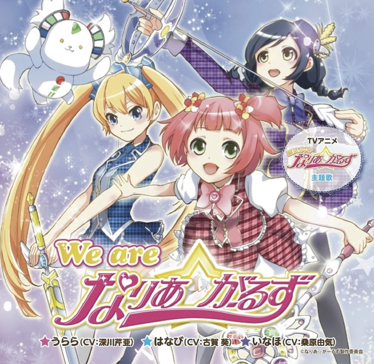 We are なりあ☆がーるず - なりあ☆がーるず (Album:We are なりあ☆がーるず - EP) #sti