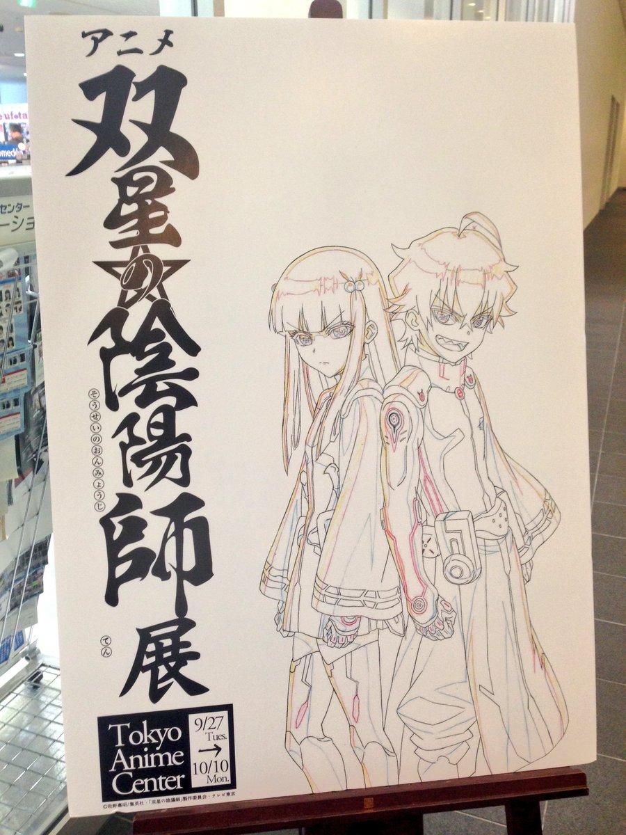 🌟イベント情報:9/27~10/10アニメ双星の陰陽師展🌟本日からアニメセンターでスタートしました。開館時間は11:00