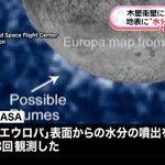 【NASAが発表】木星の衛星「エウロパ」で地表から水分噴出? https://t.co/otSEDBbdsr この水分は水だと推測され、生命が存在するかを確認できる可能性も。エウロパの地下には巨大な「海」があるといわれている。 https://t.co/wV6reAkusL