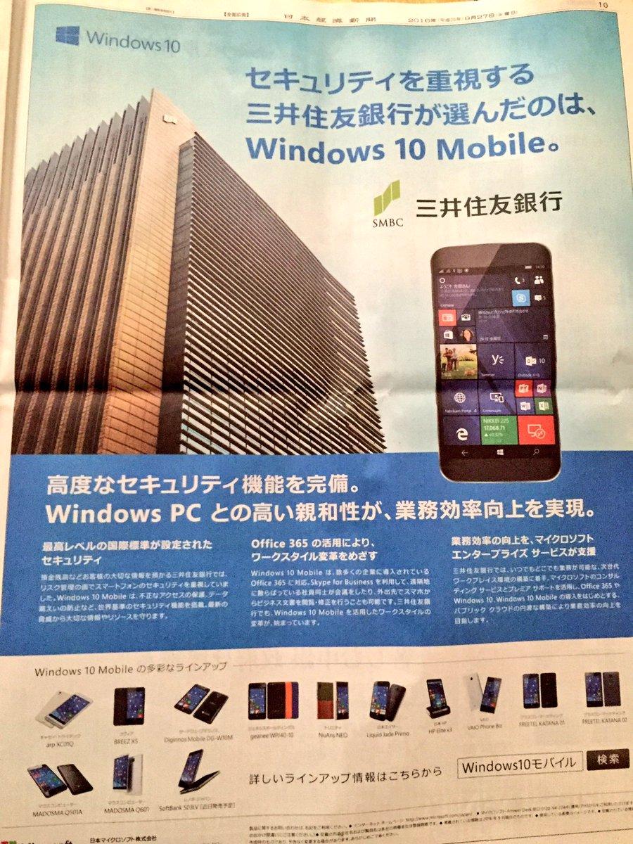 Windows 10 Mobileの日経全面広告。もっと普及して欲しいぞ。 https://t.co/CqFMgYUm1v
