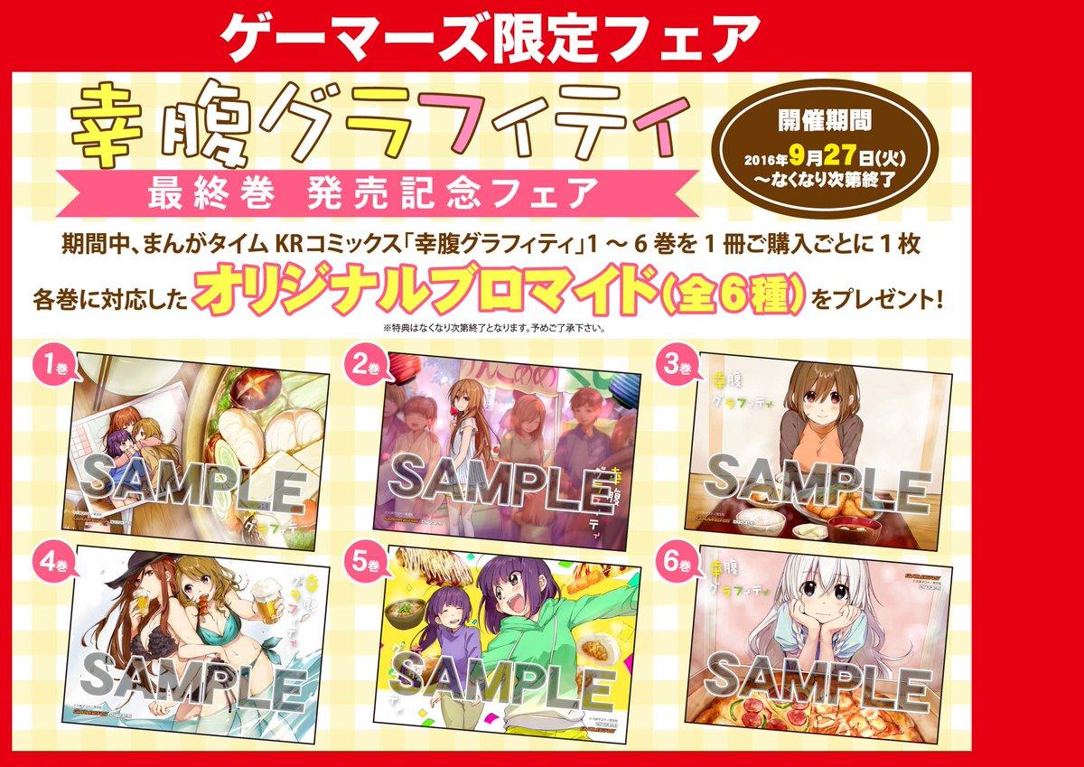 【博多店・小倉店】「幸腹グラフィティ」最終巻発売記念フェア本日よりスタートです!!対象商品を買った方に「オリジナルブロマ