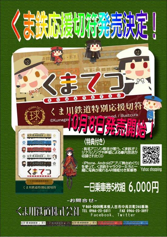 発表されてた。  というわけで、熊本県にある  くま川鉄道の歌を作詞させていただきました!  歌うのはペガサス幻想やボウケンジャーのNoBさんです!!  10月にある日比谷の鉄道フェスで買えるのかな?  よろしくお願いいたします。 https://t.co/uscq2DMgtN