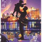 NHK 新日本風土記『北九州』の放送は、9/30(金)午後9時、再放送は、10/7(金)午前8時です。逆境に立ち向かい、誇りを持って生きてきた・・・鉄の街・北九州の100年。https://t.co/aCYSWpnTvb https://t.co/qJxb8HIWOT
