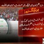 ایک طرف #LOC پر کشیدگی ہےدوسری طرف وزیر اعظم لندن میں چھٹیاں منارہے ہیں،عمران خان کا ٹویٹ @ImranKhanPTI @MaryamNSharif #NawazSharif #Twitter https://t.co/xLWHaquoEm