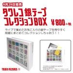 【新登場!】銀テープが20個収納できる「タワレコ銀テープコレクションBOX」が9/29発売! 集まっ…