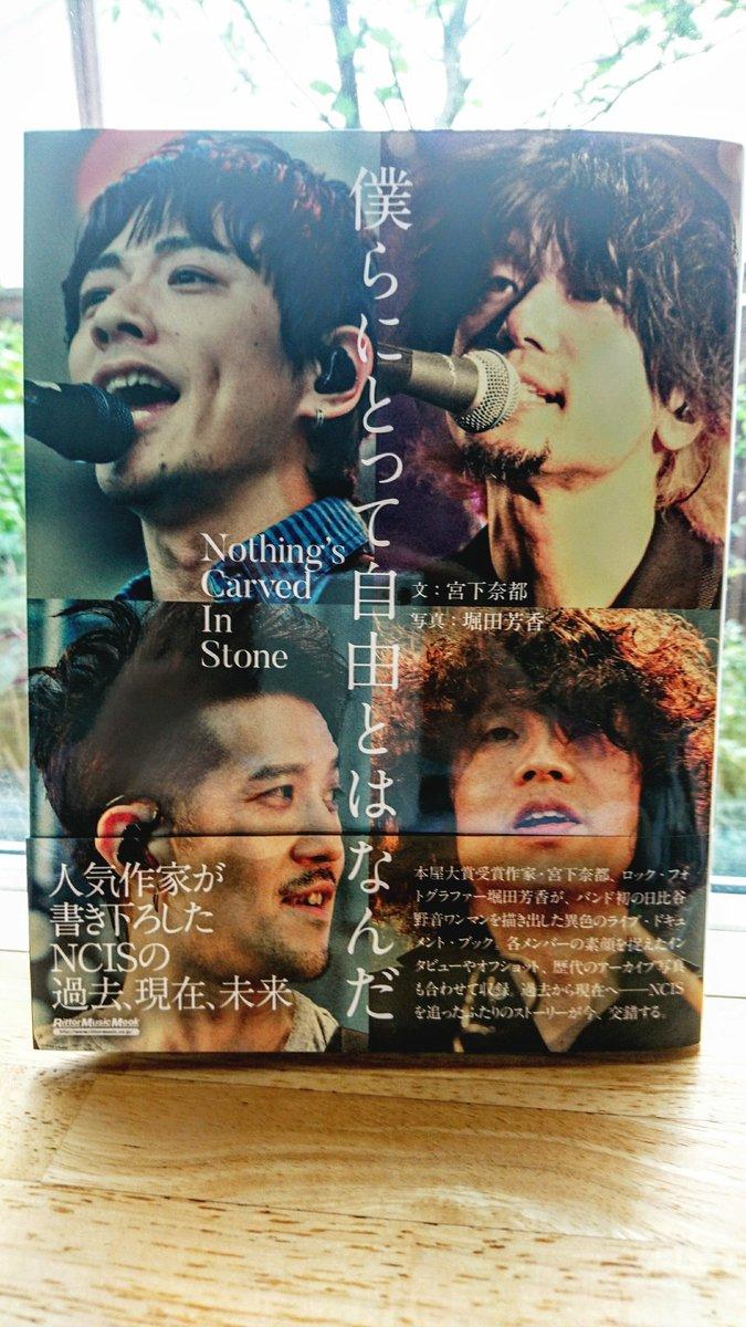 わーい! Nothing's Carved In Stone『僕らにとって自由とはなんだ』(リットーミュージック)、見本が届きました! 野音ライブDVDと同時、明日発売です。いい写真がいっぱいよ〜 https://t.co/UiWotcBEVB
