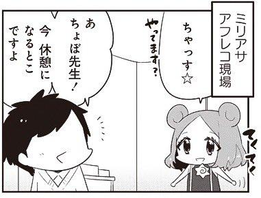 【86-1】 あいまいみー【86】 / ちょぼらうにょぽみ