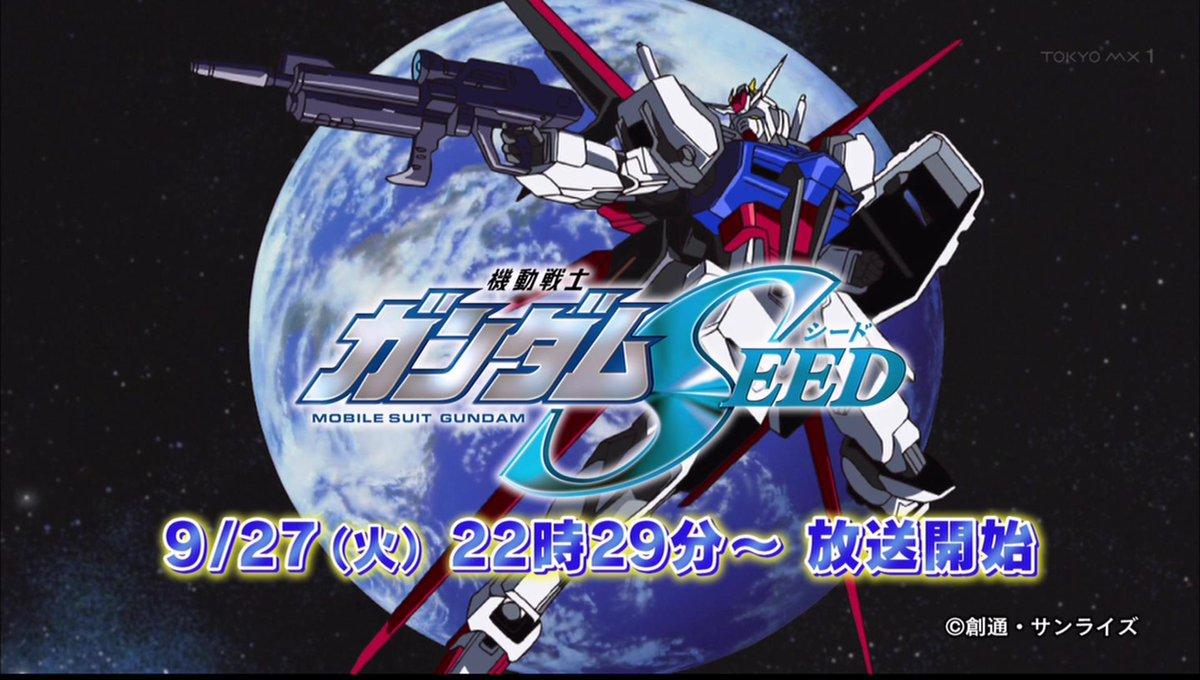 【新番組】本日9月27日22時29分より、TOKYO MXで「機動戦士ガンダムSEED HDリマスター」放送開始!#to