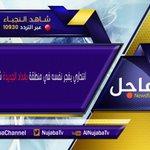 انتحاري يفجر نفسه في منطقة بغداد الجديدة شرقي بغداد #عاجل #قناة_النجباء https://t.co/YC8YVij6ec https://t.co/cThbD2oA5G