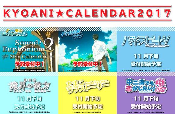 【2017年京アニ☆カレンダー】①やってきましたこの季節!カレンダーの予約が始まります☆今年のラインナップは「響け!ユー