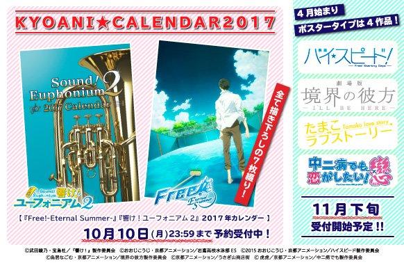 【2017年京アニ☆カレンダー】②「響け!ユーフォニアム2」「Free!ES」予約開始!締切は10月10日(月)23:5