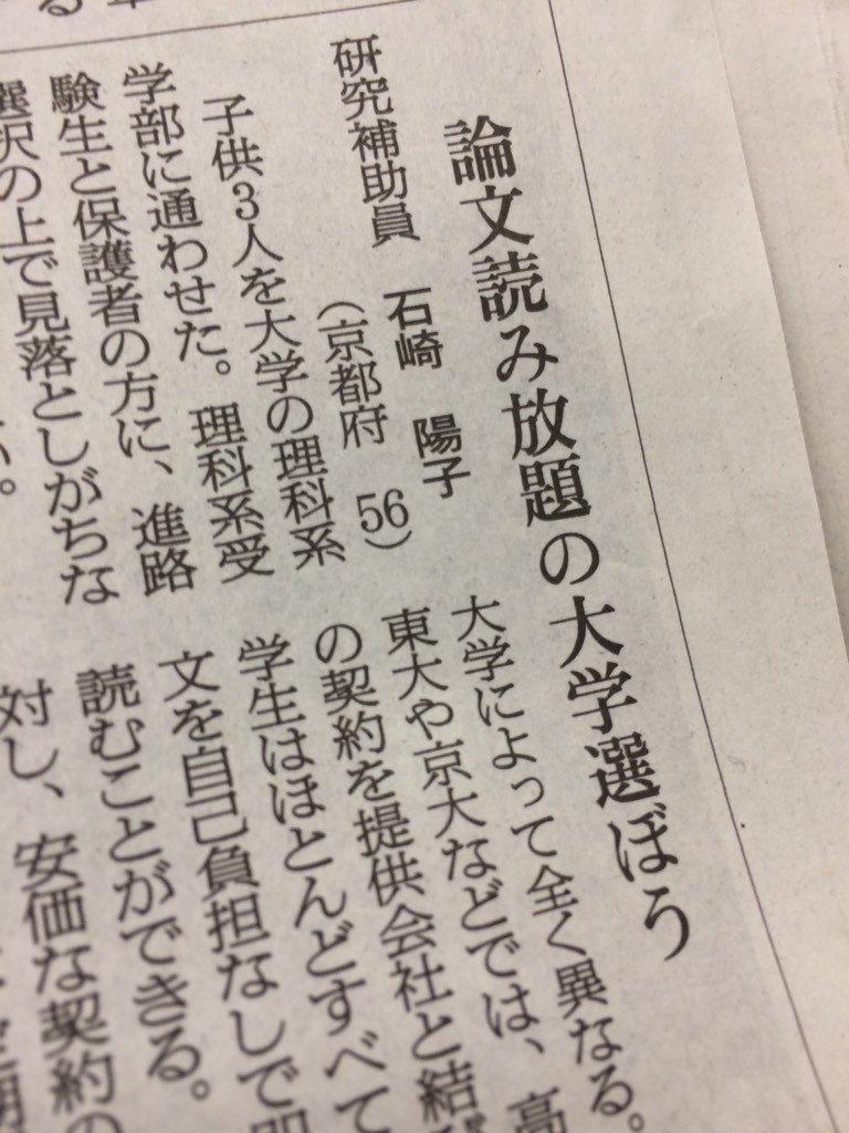 昨日の朝日新聞「声」欄に、珍しい投稿が! https://t.co/tkg6EDA7Mm