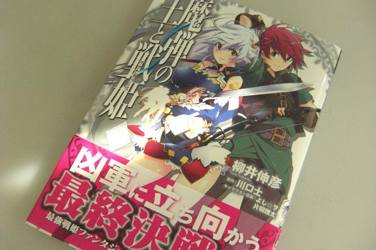 『魔弾の王と戦姫』コミカライズ10巻が発売中です。約5年間の連載、ついにひとまずの完結…!柳井先生お疲れ様でした!