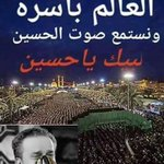 يسكت العالم بأسره ونستمع صوت الحسين لبيك ياحسين https://t.co/3CaROjye7u