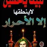 لبيك لبيك يا اباعبد الله الحسين عليه السلام https://t.co/fofg4AxYXt