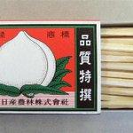 「桃」や「象」といった商標が描かれた商品で知られる 兼松日産がマッチ製造撤退 sankei.com/…