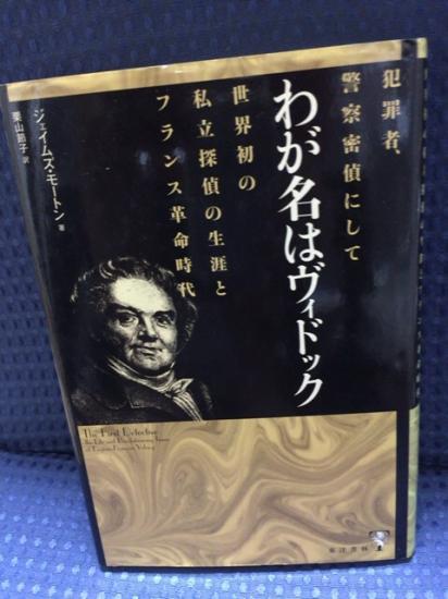 【商品情報】世界初の探偵事務所を開いた男「ヴィドック」の、唯一日本語で読める伝記。『ああ無情』ジャン・バルジャンとジャヴ