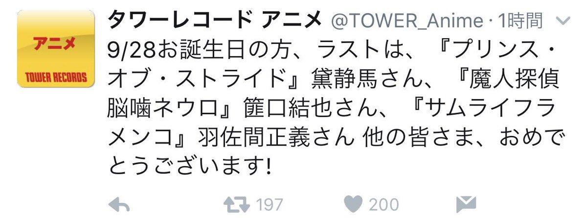 まだサムメンコの正義くんが祝ってもらえてる世界…!!!!!面白いアニメだったなあ(*´꒳`*)