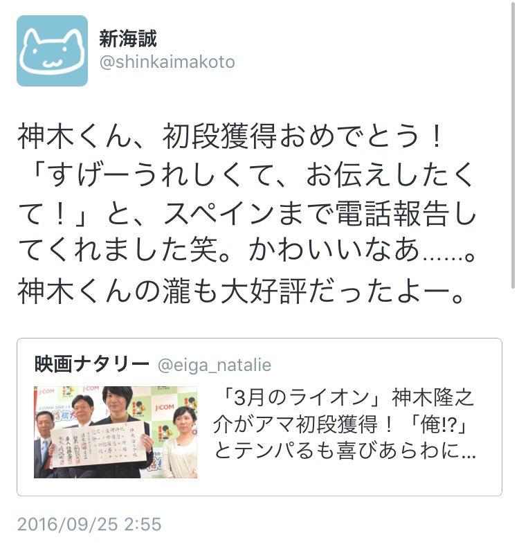 新海誠監督と神木隆之介さん