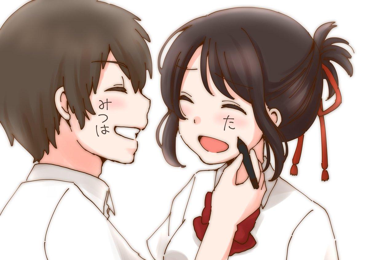お互いの頬に名前を描くと言うバカップルっぷりを見たかった。 #君の名は