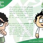 حمدان مبسوط اليوم على الآخر وخلفان يشكر التماسيح الي زحفت إلى السيب #صحراوي_يناديك https://t.co/IaFHuWNRud