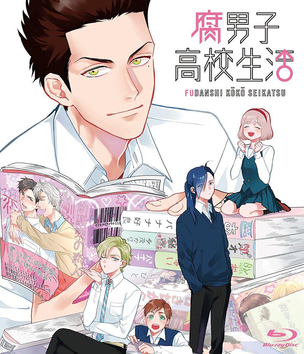 アニメ『腐男子高校生活』の宣伝担当による色々なBLコミックス紹介! 有名どころばかりかと思いきや…?
