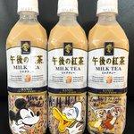 午後の紅茶 ミルクティーディズニーパッケージで発売中☆dlove.jp/mezzomiki/ pic…