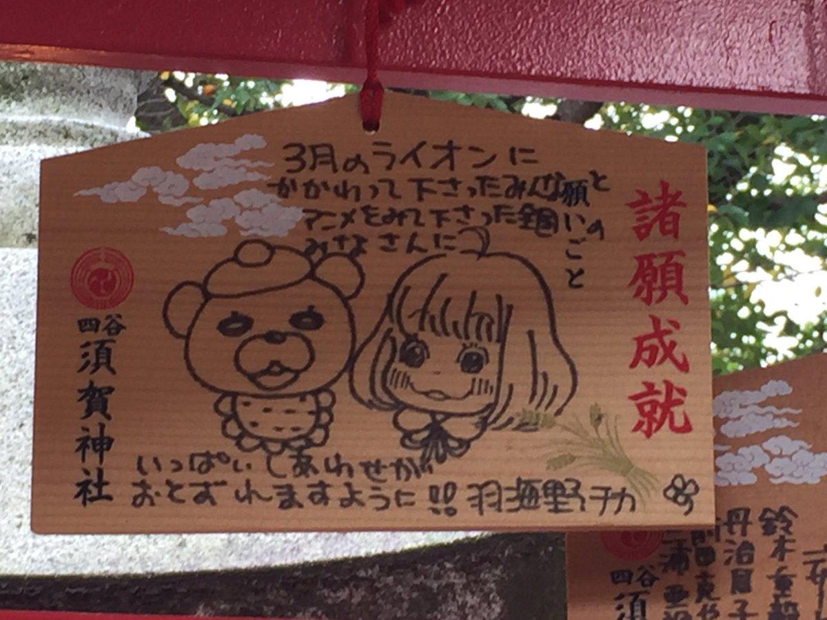 四ツ谷の須賀神社ってヒット祈願の神社なの?あの『はちみつとクローバー』『3月のライオン』で有名な羽海野チカ先生まで絵馬奉