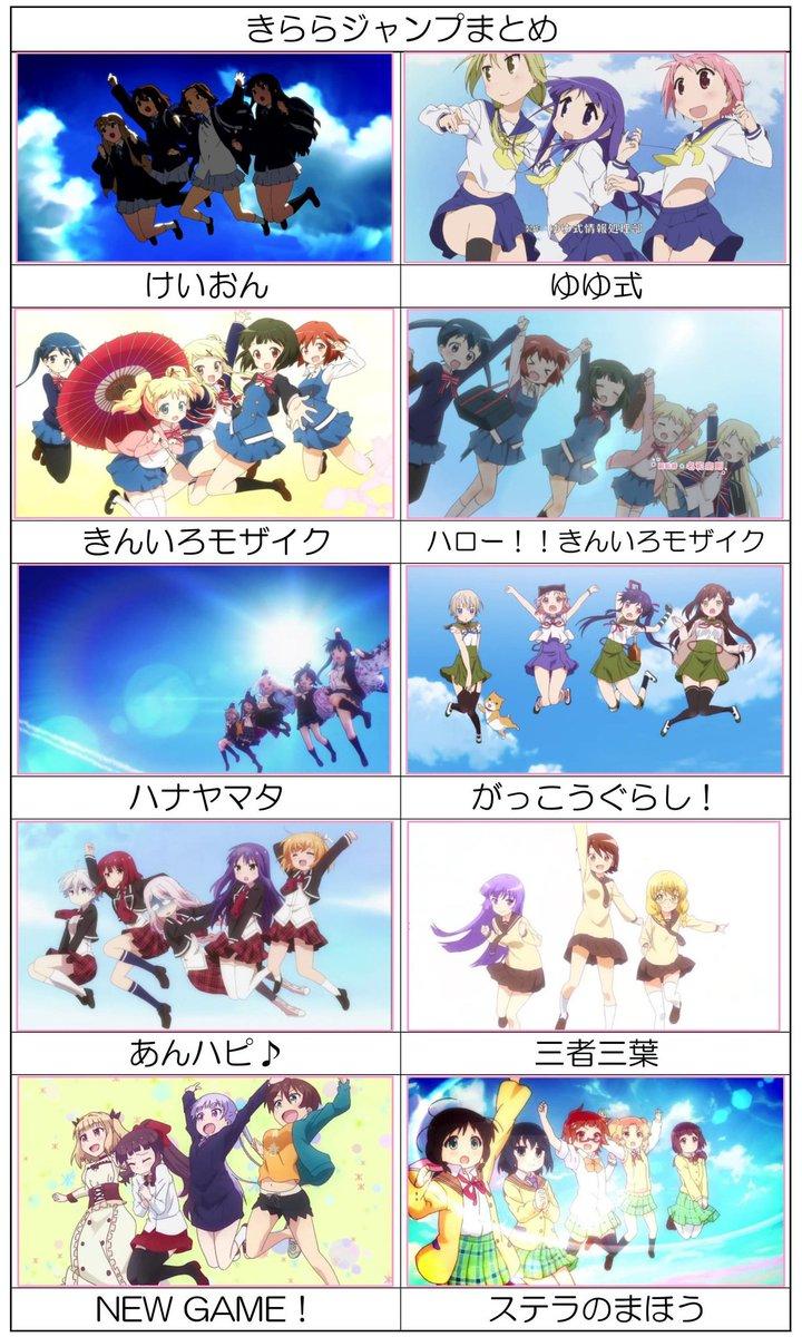 ステラのまほうにもきららジャンプが受け継がれました(っ˘ω˘c )きらら系アニメはOPで飛ぶ!!#きららジャンプ