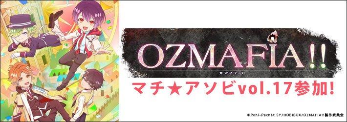 【お知らせ】TVアニメ『OZMAFIA!!』の一挙上映会が開催決定!総監督ひらさわひさよし、スカーレット役市来光弘や、そ