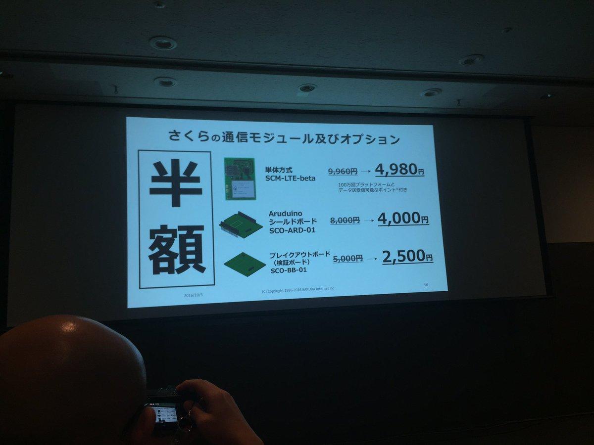 さくらのiot 半額でやるらしい。4980円。意味がわからん値段になってる。信じられないだろう?これ、sim2年分入ってるんだぜ。 https://t.co/fbIeF22Rpy