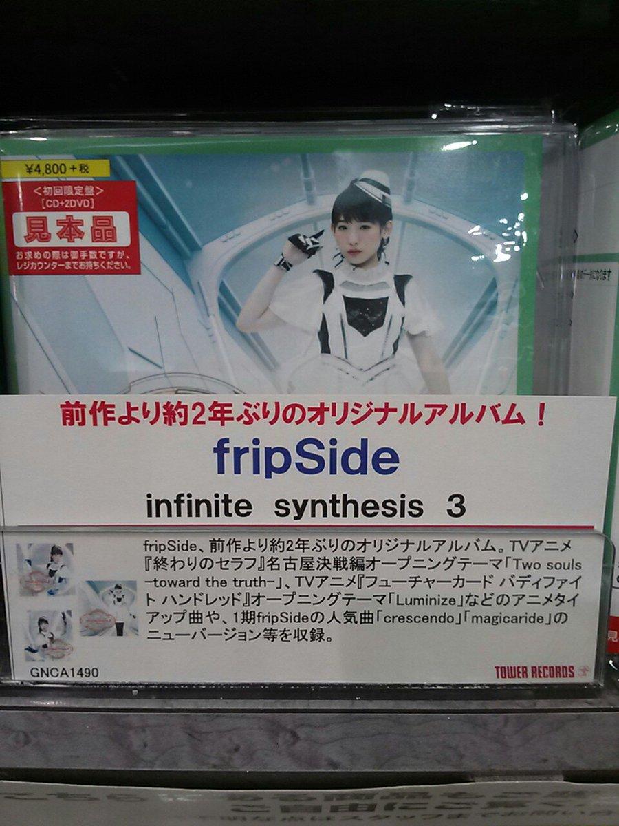 アニメ担当です☆。fripSideの2年ぶりの4枚目のアルバム「 infinite synthesis 3」発売中!アニ