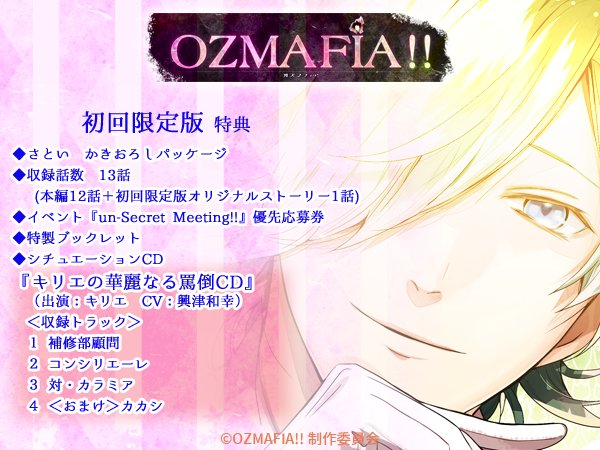 【OZMAFIA】TVアニメ『OZMAFIA!!』Blu-ray&DVD初回限定版付属シチュエーションCD『キリエの華麗