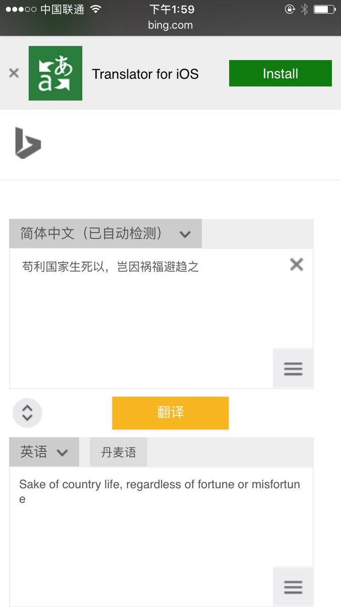 Bing翻译表示不服 https://t.co/jHhOujWRD0